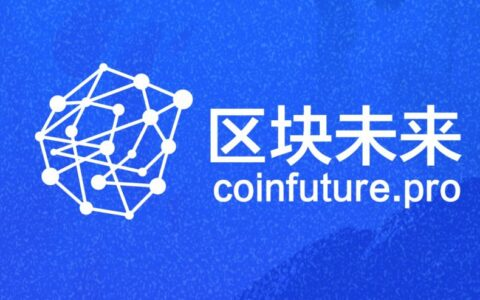 OKExChain生态利率协议Spiral X获Consensus Lab、Bitrise Capital、K24 Ventures战略投资